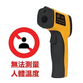 【BENETECH】GM550 紅外線測溫槍 紅外線溫度計(可測-50-550度)