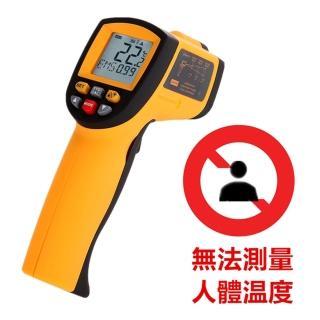 【BENETECH】GM700 紅外線測溫槍 紅外線溫度計(可測-50-750度)