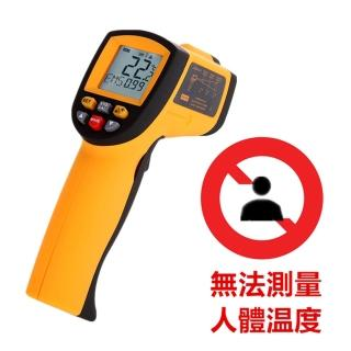 【BENETECH】GM900 紅外線測溫槍 紅外線溫度計(可測-50-950度)