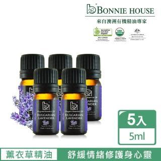 【Bonnie House】高山薰衣草精油5入組