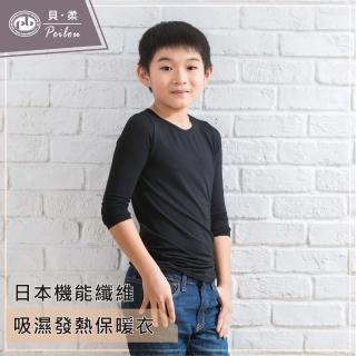 【PEILOU】貝柔兒童機能發熱保暖衣-黑