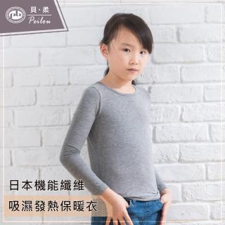 【PEILOU】貝柔兒童機能發熱保暖衣-灰
