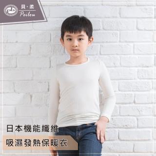 【PEILOU】貝柔兒童機能發熱保暖衣-白