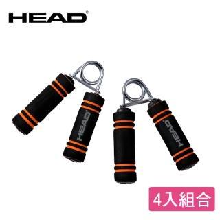 【HEAD】專業握力器 2組4入(加強握力小神器)