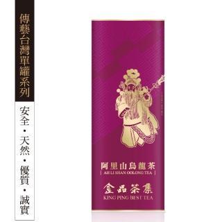 【金品茶集】傳藝台灣單罐系列 阿里山烏龍茶75g(台灣山頭好茶)