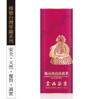 【金品茶集】傳藝台灣單罐系列 極品高山烏龍茶75g