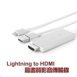 Apple iPhone/ipad 8pin to HDMI MHL高畫質影音傳輸線(銀)