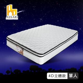 【ASSARI】感溫4D立體2.5cm備長炭三線獨立筒床墊(單人3尺)