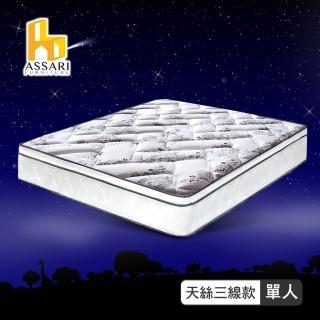 【ASSARI】好眠天絲2.5cm備長炭三線獨立筒床墊(單人3尺)