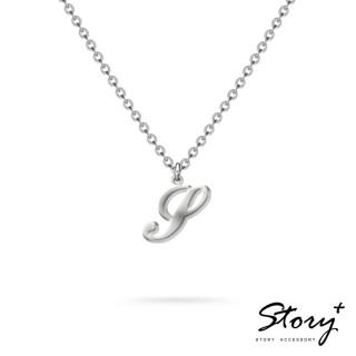 【STORY ACCESSORY】字母系列-字母S 純銀項鍊