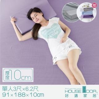 【House Door】超吸濕排濕表布10cm厚全平面竹炭記憶床墊-單人3尺(送記憶枕+法萊絨毯)