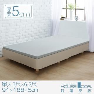 【House Door】超吸濕排濕表布5cm厚全平面竹炭純記憶床墊(單人3尺)