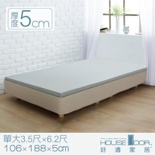 【House Door】超吸濕排濕表布5cm厚全平面竹炭純記憶床墊(單大3.5尺)