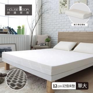 【House Door】TENCEL舒眠天絲纖維布12cm厚波浪式舒壓竹炭記憶床墊(單大3.5尺)