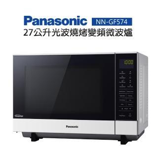 【Panasonic國際牌】27公升光波燒烤變頻微波爐(NN-GF574)