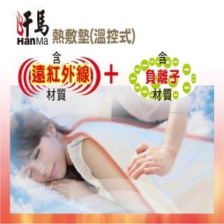 【汗馬】醫療級遠紅外線熱敷墊(非一般保暖墊/按摩墊/電熱毯)