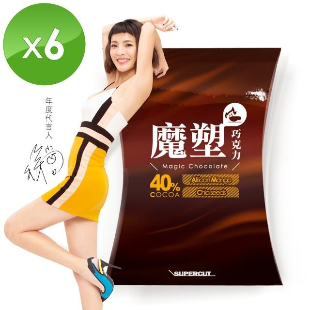 【SUPERCUT塑魔纖】魔塑巧克力6盒(7包/盒)