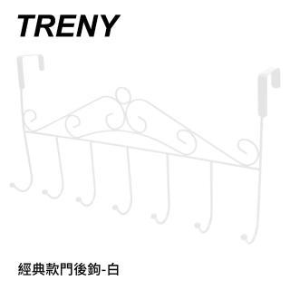 【TRENY】經典款門後鉤(白)