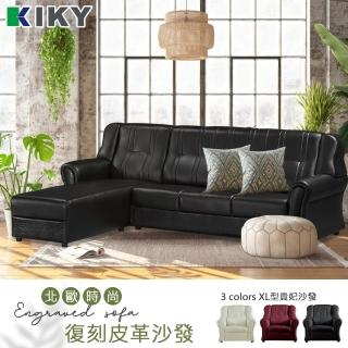 【KIKY】巴黎戀曲簡約L型皮沙發-坐向可選(L型沙發)
