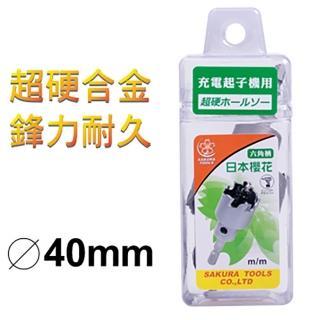 【SAKUR】鎢鋼圓穴鋸-40mm(六角柄)
