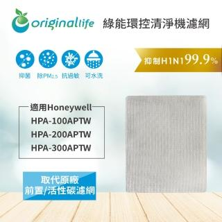 【OriginalLife 綠能環控清淨網】可水洗清淨機濾網(適用HoneyWell:HPA-100APTW)
