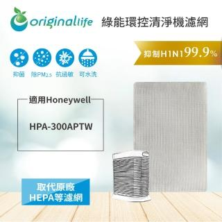 【OriginalLife 綠能環控清淨網】可水洗清淨機濾網(適用HoneyWell:HPA-300APTW)