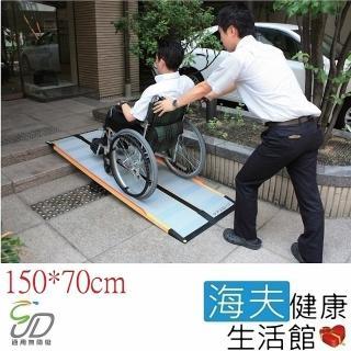 【通用無障礙】日本進口 Mazroc CS-150 超輕型 攜帶式斜坡板(長150cm、寬70cm)