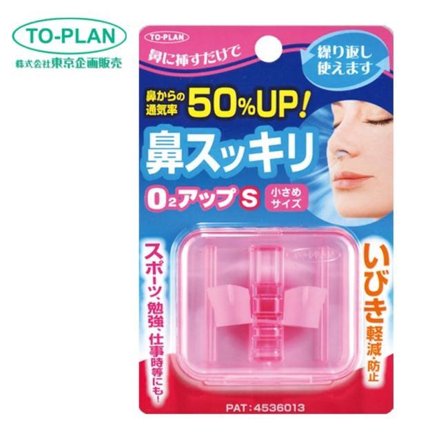 To Plan 日本通鼻止鼾器(S)