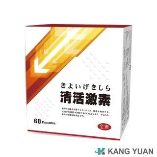 【康沅】清活激素(蛋白質纖維酵素)