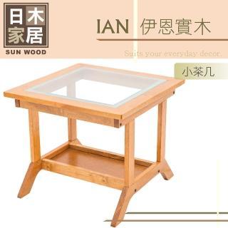 【日木家居】Ian伊恩實木(玻璃小茶几)
