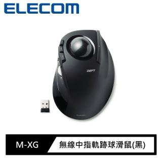 【ELECOM】M-XG無線中指軌跡球滑鼠(黑)