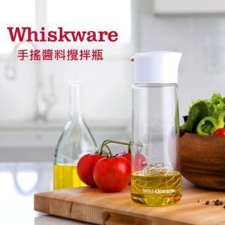 【Whiskware】美國惠食樂手搖醬料攪拌瓶