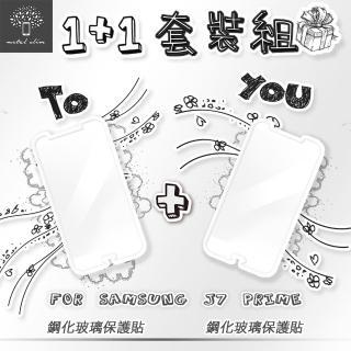 【Metal-Slim】SAMSUNG Galaxy J7 Prime(9H鋼化玻璃保護貼 兩入)