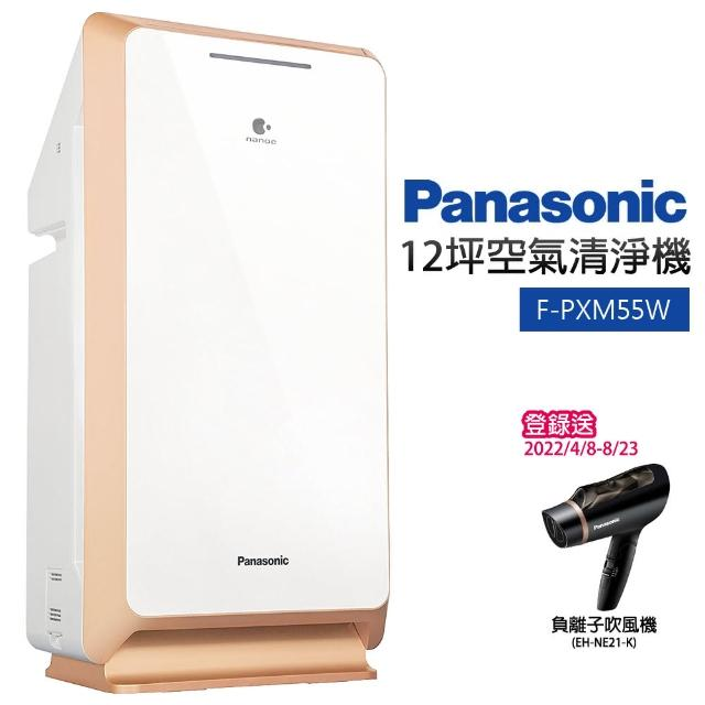 【Panasonic國際牌】空氣清淨機(F-PXM55W)