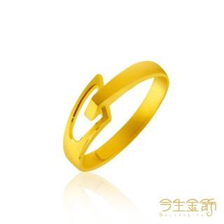 【今生金飾】今生金飾(純黃金戒指)
