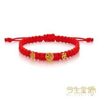 【今生金飾】吉祥福順手環(彌月禮 彌月黃金手環)