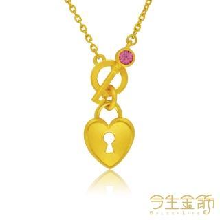 【今生金飾】甜蜜深鎖項鍊(時尚黃金項鍊)