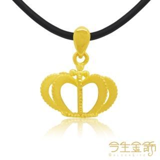 【今生金飾】心型皇后墜(純黃金墜飾)