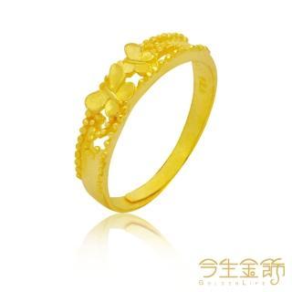 【今生金飾】雙飛戒(純黃金戒指)