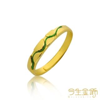 【今生金飾】健康長壽尾戒(時尚黃金戒指)