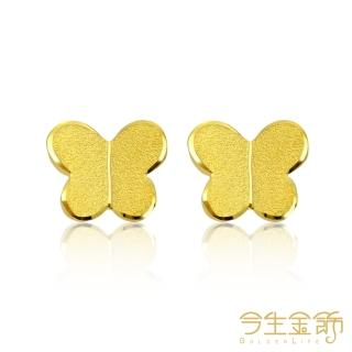 【今生金飾】蝶愛耳環(純黃金耳環)