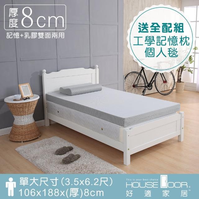 【House Door】超吸濕排濕表布8cm厚乳膠+竹炭記憶雙膠床墊(單大3.5尺)