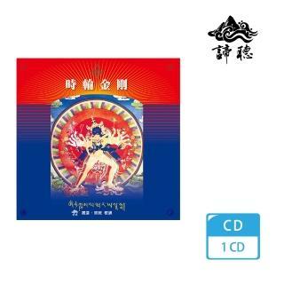 【諦聽文化】時輪金剛(傳統藏密系列)