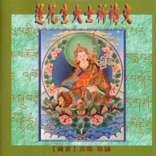 【諦聽文化】蓮花生大士祈禱文(傳統藏密系列)