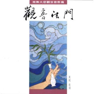 【諦聽文化】觀音法門(傳統藏密系列)