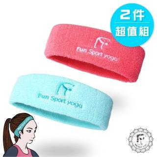 【Fun Sport】樂芙me 彈性運動頭帶-(2入)(髮帶/止汗帶/運動毛巾)