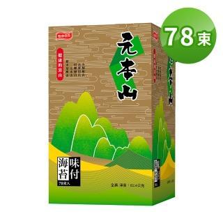 【元本山】味付海苔84束(金綠罐)