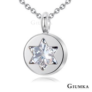 【GIUMKA】12H速達 所羅門之星珠寶白鋼鋯石項鍊  名媛淑女款  MN5076-1(銀色白鋯)
