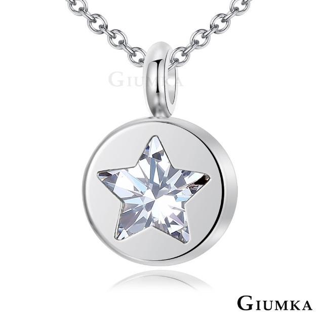 【GIUMKA】12H速達 祈願流星珠寶白鋼鋯石項鍊 名媛淑女款 MN5075-1(銀色白鋯)