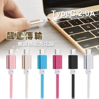 【XM】USB3.1 Type-C 鋁金風快速傳輸充電線-金2入(1M)